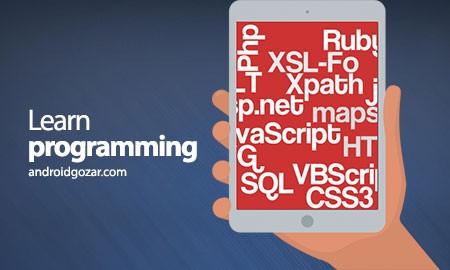 Learn programming Premium 6.7 دانلود نرم افزار آموزش برنامه نویسی