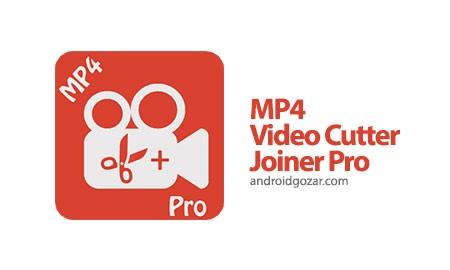 MP4 Video Cutter, Joiner Pro 1.25 دانلود نرم افزار برش و اتصال ویدیو