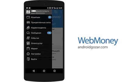 WebMoney Keeper 3.1.0 دانلود نرم افزار موبایل وب مانی اندروید