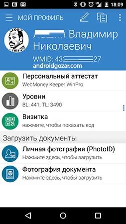 دانلود WebMoney Keeper 3.5.7.R-69 – برنامه وب مانی کیپر اندروید