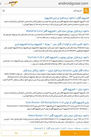 Yooz دانلود نرم افزار موتور جستجو ایرانی یوز